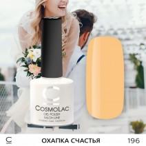 Гель-лак Cosmolac № 196