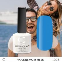 Гель-лак Cosmolac № 205