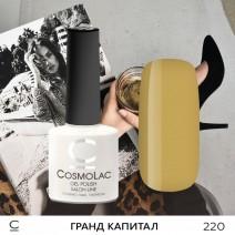 Гель-лак Cosmolac № 220